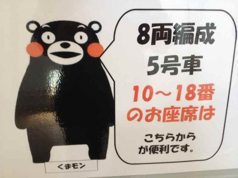 Kumamon, Kumamoto's mascot. Each prefecture of Japan has a mascot. For some reason, Kumamon is the most popular one of Japan. I think he's really scary.