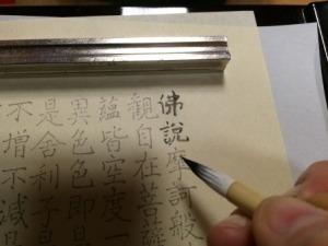 12 - Saiho-ji (4)